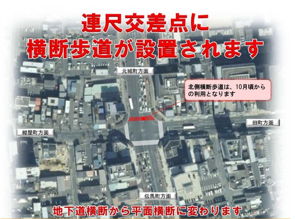 連尺交差点への横断歩道の設置について/浜松市