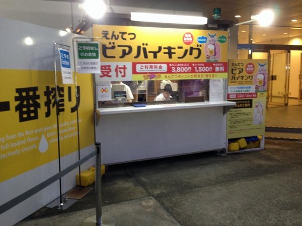 entetsu_beer(9)