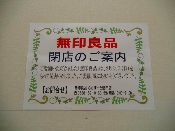 entetsu_mujirushi (7)