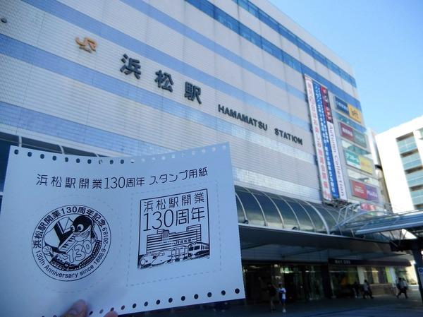 hamamatsu_station_130 (1)