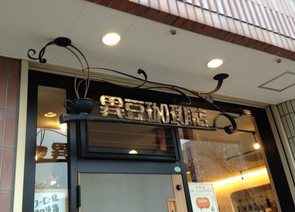ito_coffee (2)