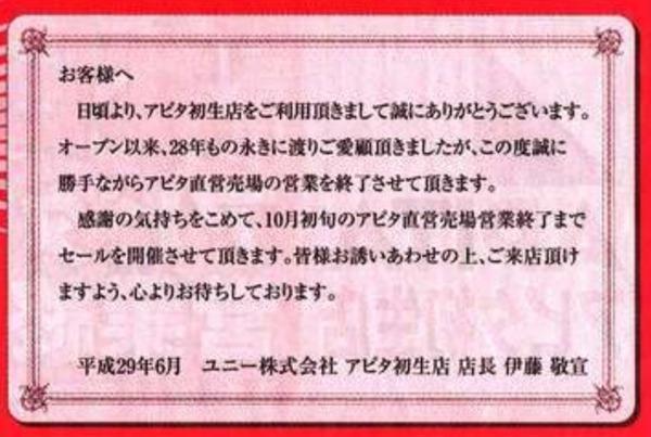 apita_hatsuoi (3)