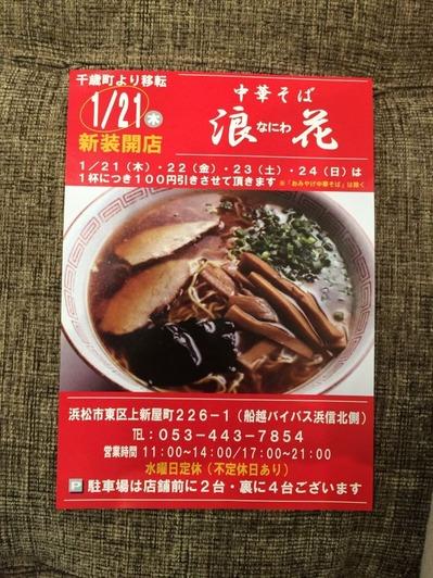naniwa_iten (7)