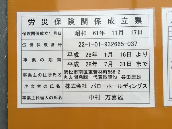 meitetsu_pare_kaitai (2)