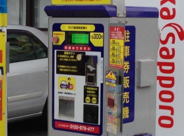 takatsuka_parking (2)