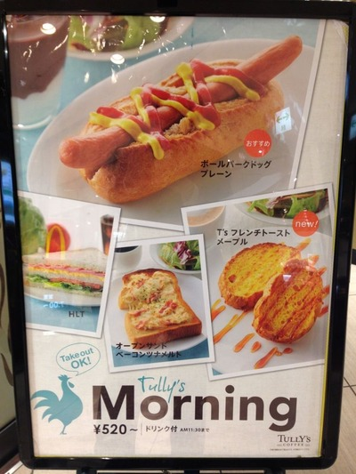 station_morning_menu (3)
