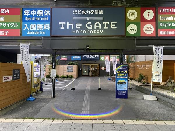 浜松魅力発信館 The GATE HAMAMATSU光の虹出現