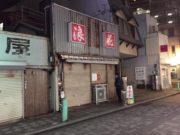 naniwa_iten (3)