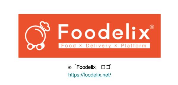 浜松市デリバリープラットフォームの構築事業 こころ - Foodelix