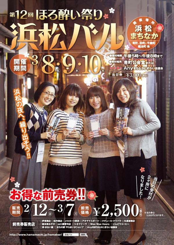 hamamatsu_bar12 (5)