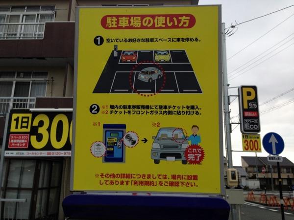 takatsuka_parking (4)