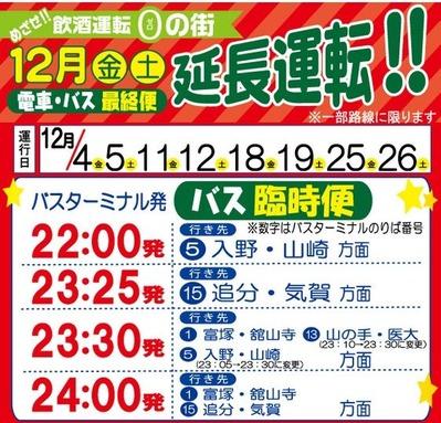 entetsu_rinji (2)
