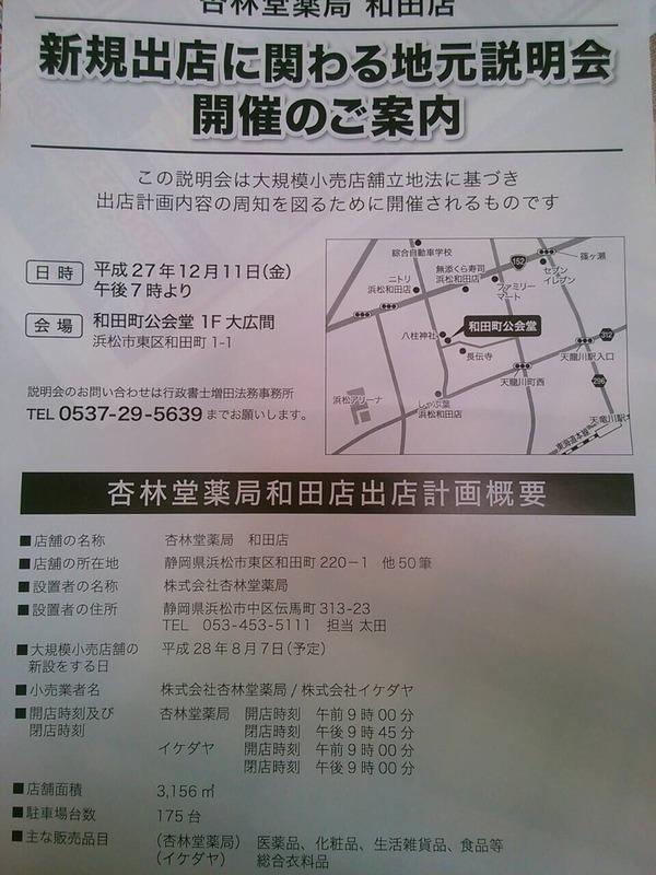 杏林堂和田店地元説明会チラシ