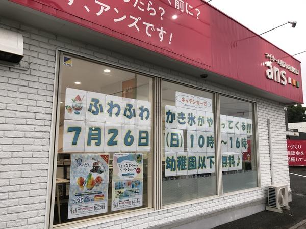 200710店舗の写真