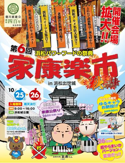 event1410_ieyasu