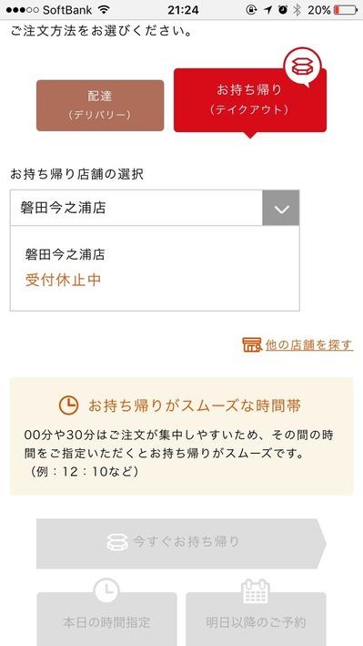 domino_iwata (2)