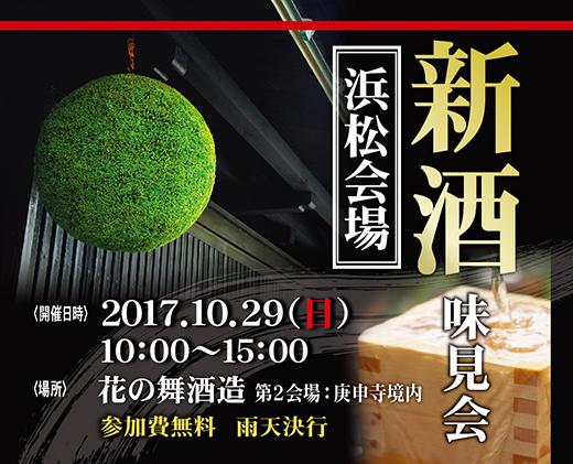 kurakaihou2017