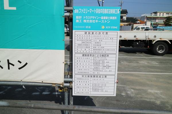 180120_中田島店 (2)