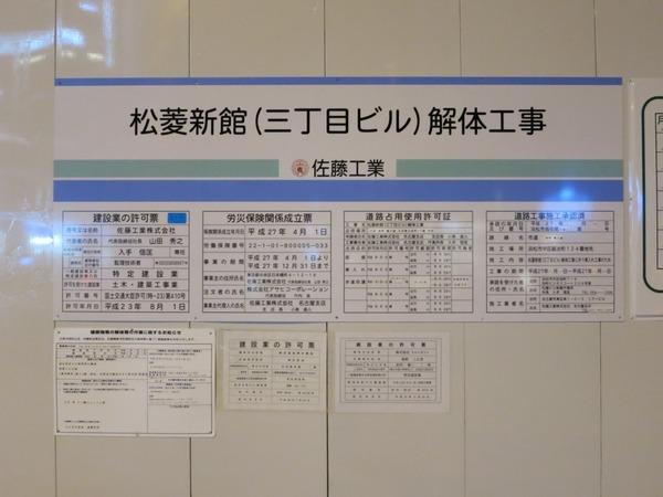 matsubishi_kaitai150628 (4)