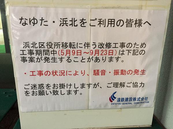 hamakita_kuyakusho (5)