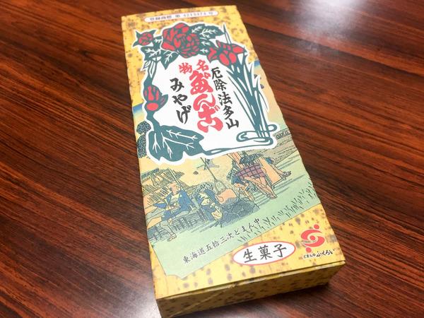 01_yakuyoke_dango (2)