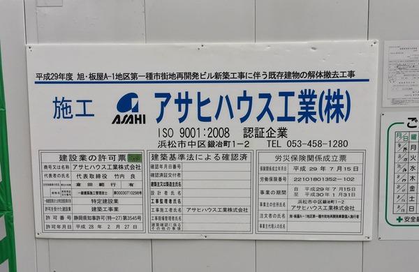 asahi_itaya_saikaihatsu (15)