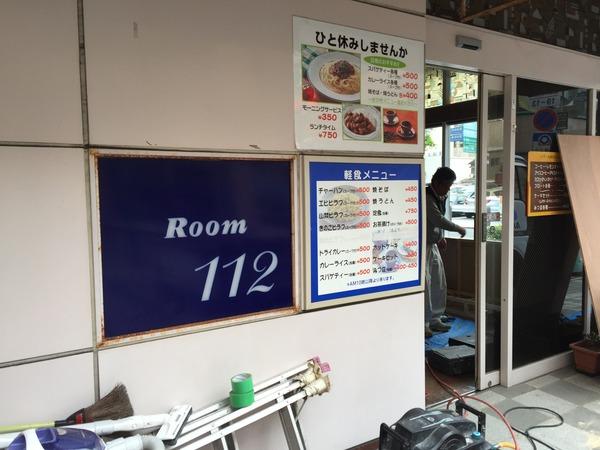 room112_jiko (3)