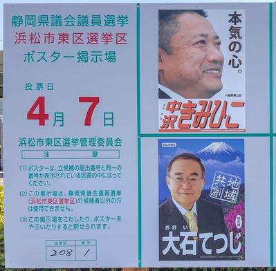 02_東区_県議会
