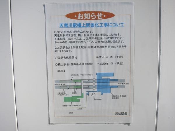 tenryugawa_station (9)