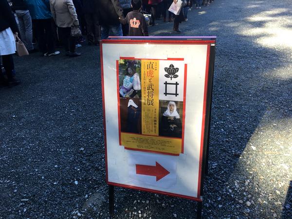 20170109okunijinja_yakubarai05