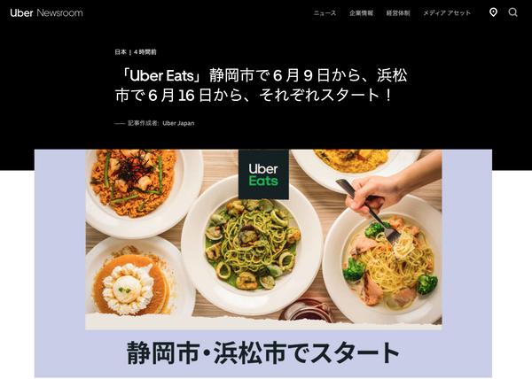 Uber Eats6/16に浜松でサービス開始