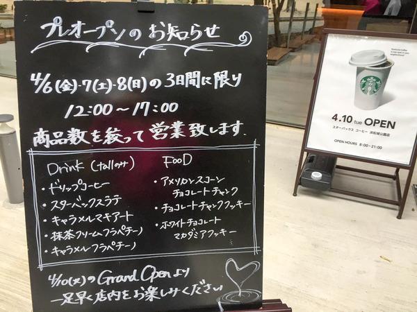 スタバ_浜松城 (2)