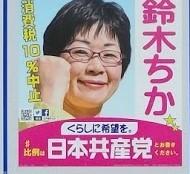 sangiin2019 (1)