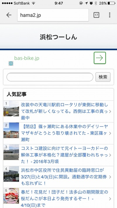 iwata_spot (6)