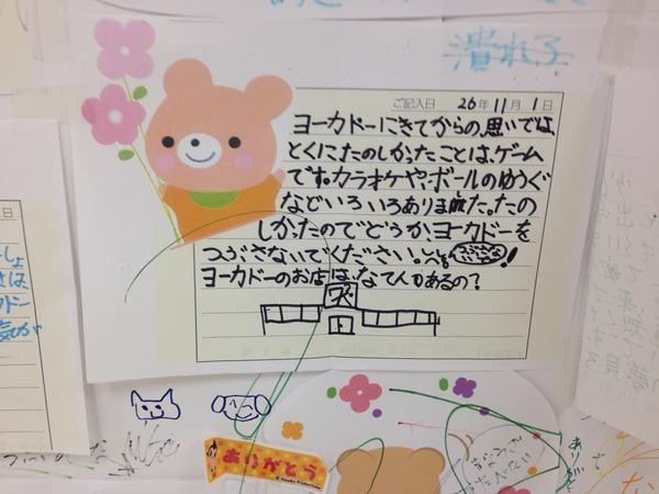 イトヨー閉店最終日 (21)