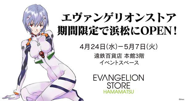 es_hamamatsu_info-01