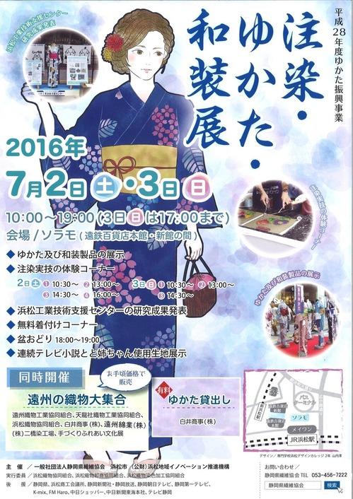 yukata2016 (3)