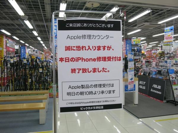 bic_iphone (4)