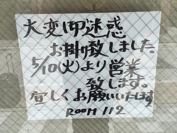 room112_hukkatsu (3)