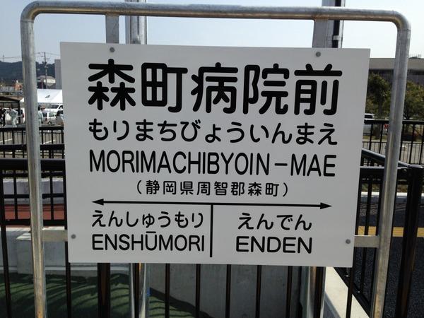 morimachibyoinmae (1)