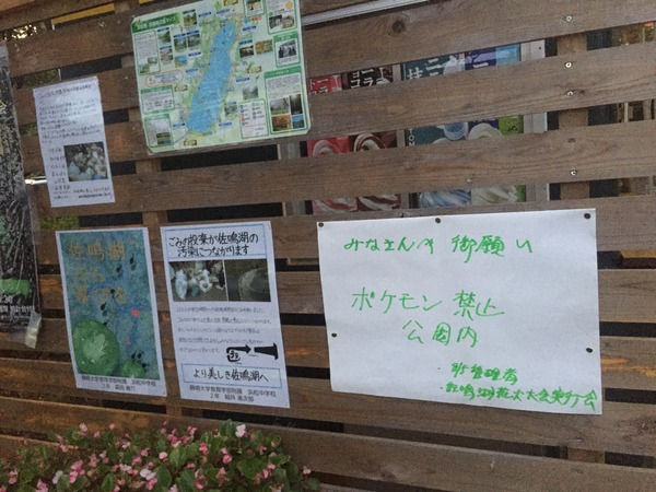 佐鳴湖公園内ポケモン禁止のお願い