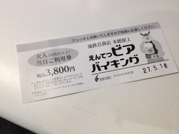 entetsu_beer(10)