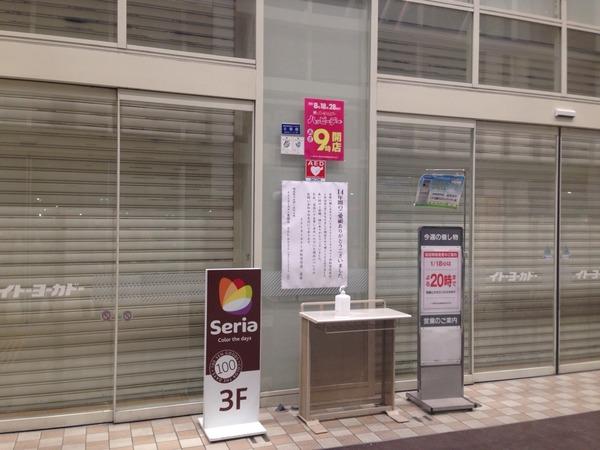 宮竹イトヨー閉店 (29)