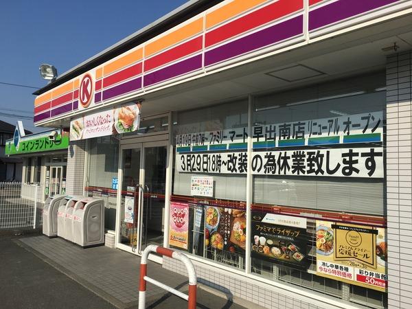 サークルK浜松早出南店がファミリーマート早出南店