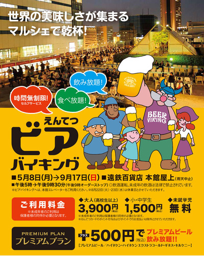entetsu_beer (2)