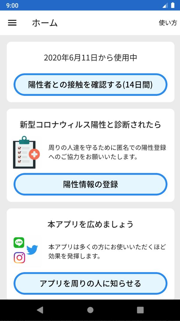スクリーンショット 2020-07-25 15.01.31