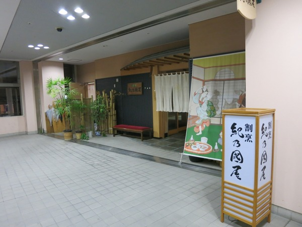 hamakita_nomiya (9)