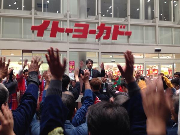 宮竹イトヨー閉店 (24)