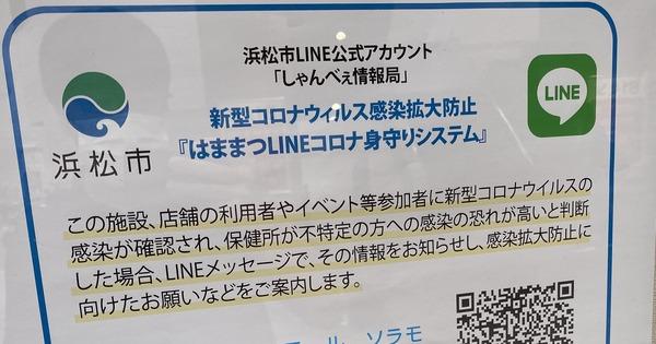 LINE見守りシステム