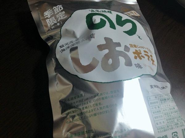norishio (7)